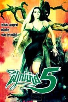 Widow Ghost 5 (1994)