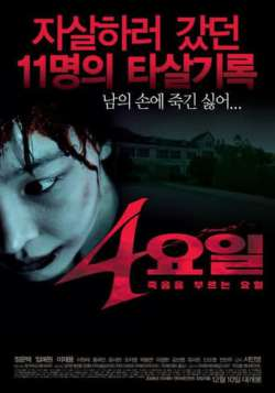 4 Days (2008)