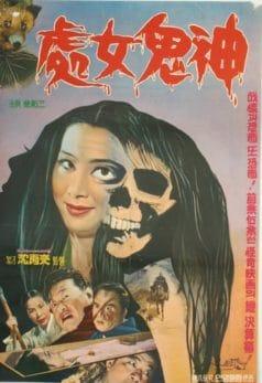 A Virgin Ghost (1967)