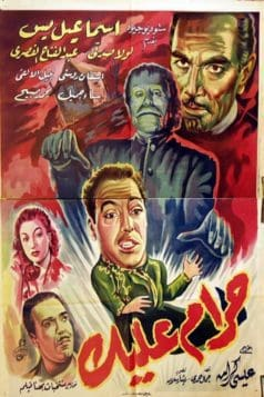 Have Mercy (1953)