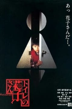 Phantom of the Toilet (1995)