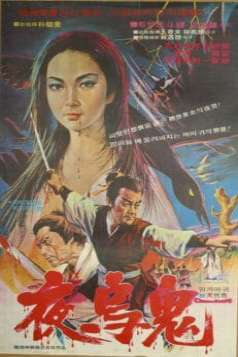 A Chinese Ghost (1971)