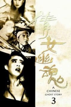 A Chinese Ghost Story III (1991)