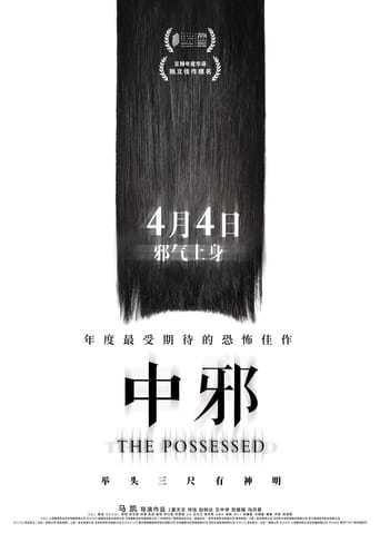 The Possessed (2018)