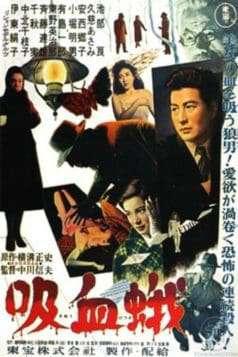 Vampire Moth (1956)