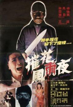 Devil Returns (1982)