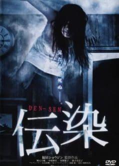 Suicide DVD (2006)