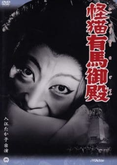 Ghost-Cat of Arima Palace (1953)