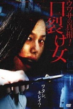 Uwasa no Shinsô! Kuchisake-onna (2007)