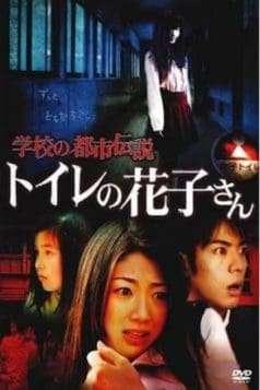 Gakko no Toshi Densetsu Toire no Hanako-san (2007)