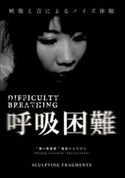 Difficulty Breathing (Horror Short)