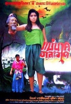 Mae Nak Rampage (1989)