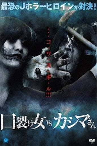 Slit-Mouthed Woman vs. Kashima-san (2017)