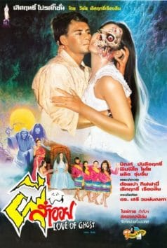Love of Ghost (1990)