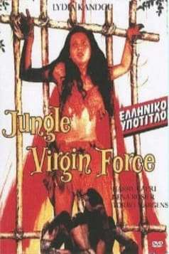 Jungle Virgin Force (1983)