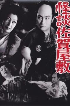 Ghost of Saga Mansion (1953)