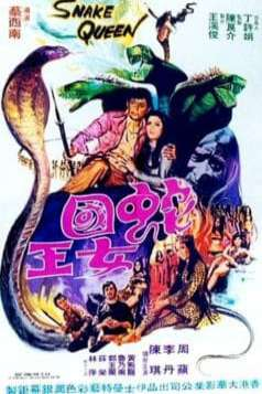 Snake Queen (1974)