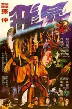 Revenge of the Corpse (1981)