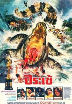 Fear of Crocodile (1978)