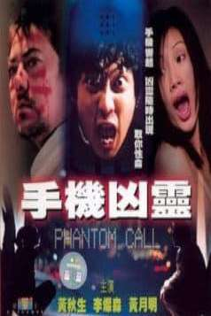 Phantom Call (2000)