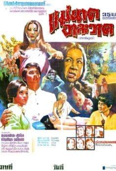 Mae Nak Rampage (1973)
