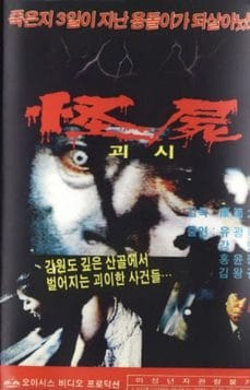 A Monstrous Corpse (1981)