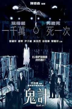 Dead Air (2007)