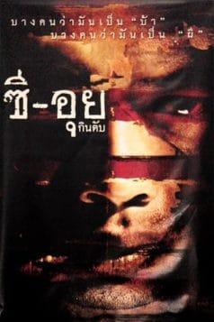 Zee-Oui (2004)