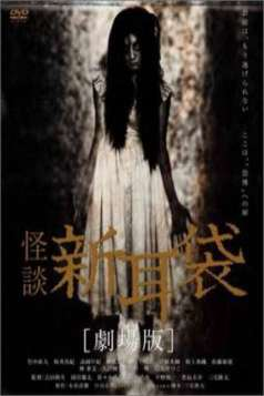 Tales of Terror: Haunted Apartment (2005)