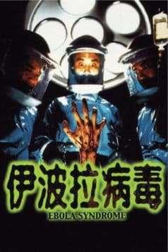 Ebola Syndrome (1996)