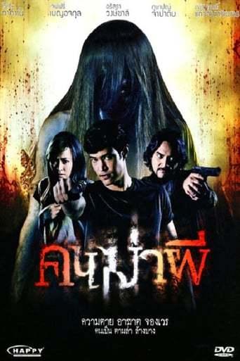 The Ghost Killer (2011)