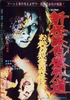 New Ghost Story Heretic Lust: Oiwa's Vengeful Ghost (1976)