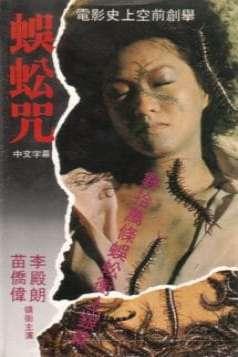 Centipede Horror (1982)