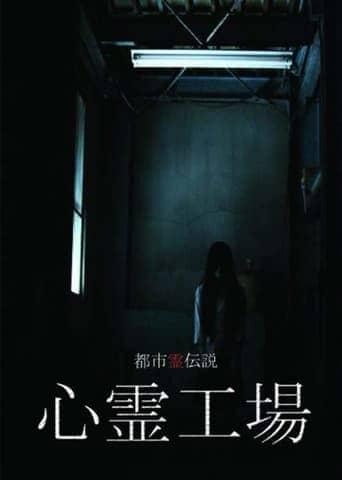 Toshirei densetsu: Shinri koujou (2010)