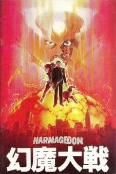 Harmagedon: The Great Battle with Genma (1983)