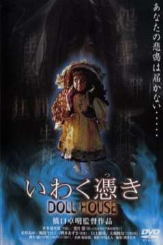 The Dollhouse (2004)