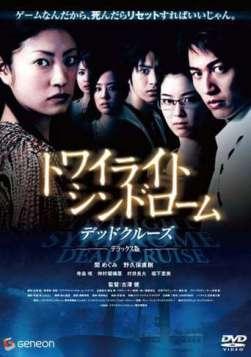 Twilight Syndrome: Dead Cruise (2008)