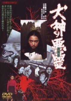 Curse of the God Dog (1977)