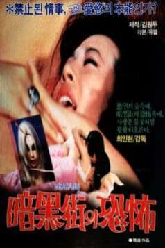 Horror in the Underworld (1971)