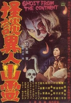 Ghost from the Continent (1963)