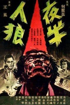 Midnight Were-wolf (1963)
