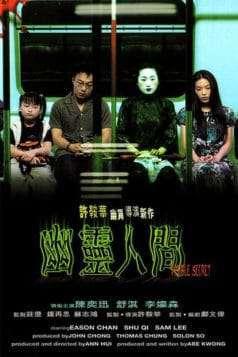 Visible Secret (2001)