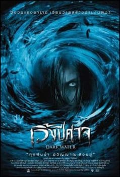 Dark Water (2007)