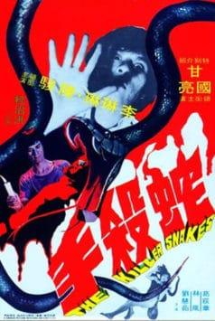 The Killer Snakes (1974)
