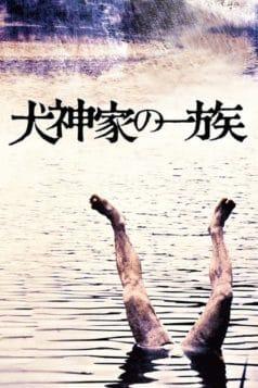 The Inugamis (1976)