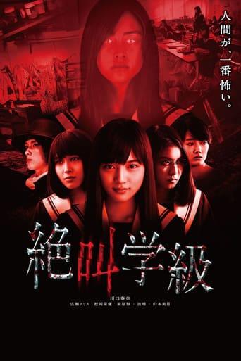 Screaming Class (2013)