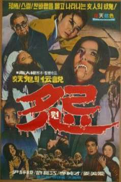 Regret (1969)