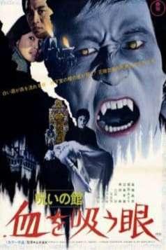 Lake of Dracula (1971)