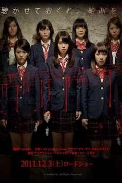 Lost Harmony (2011)