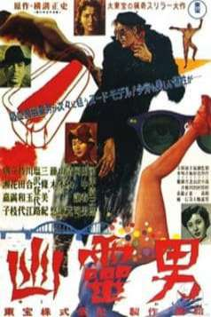 Ghost Man (1954)